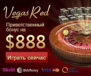 Бездепозитные Бонусы в онлайн казино Украины 2019 за.
