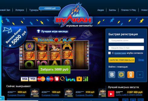 Обзор казино Вулкан Гранд с бонусами и подарками