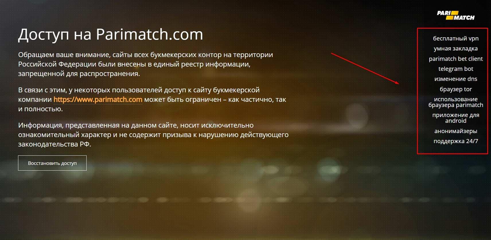 ПариМатч ® зеркало Вход на Официальный сайт БК ПариМатч