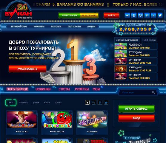 Казино Вулкан 24 онлайн официальный сайт играть в.