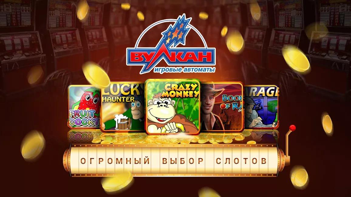 Казино Вулкан официальный сайт с игровыми автоматами на деньги