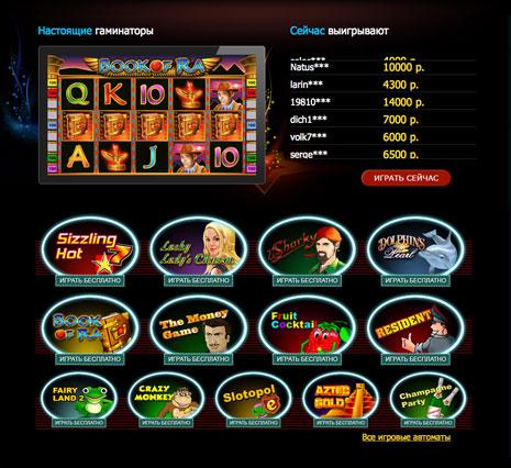 Казино Эльдорадо онлайн - официальный сайт игровых автоматов