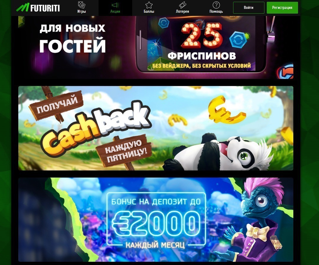 Футурити – Скачать игровые автоматы multi-gaminator