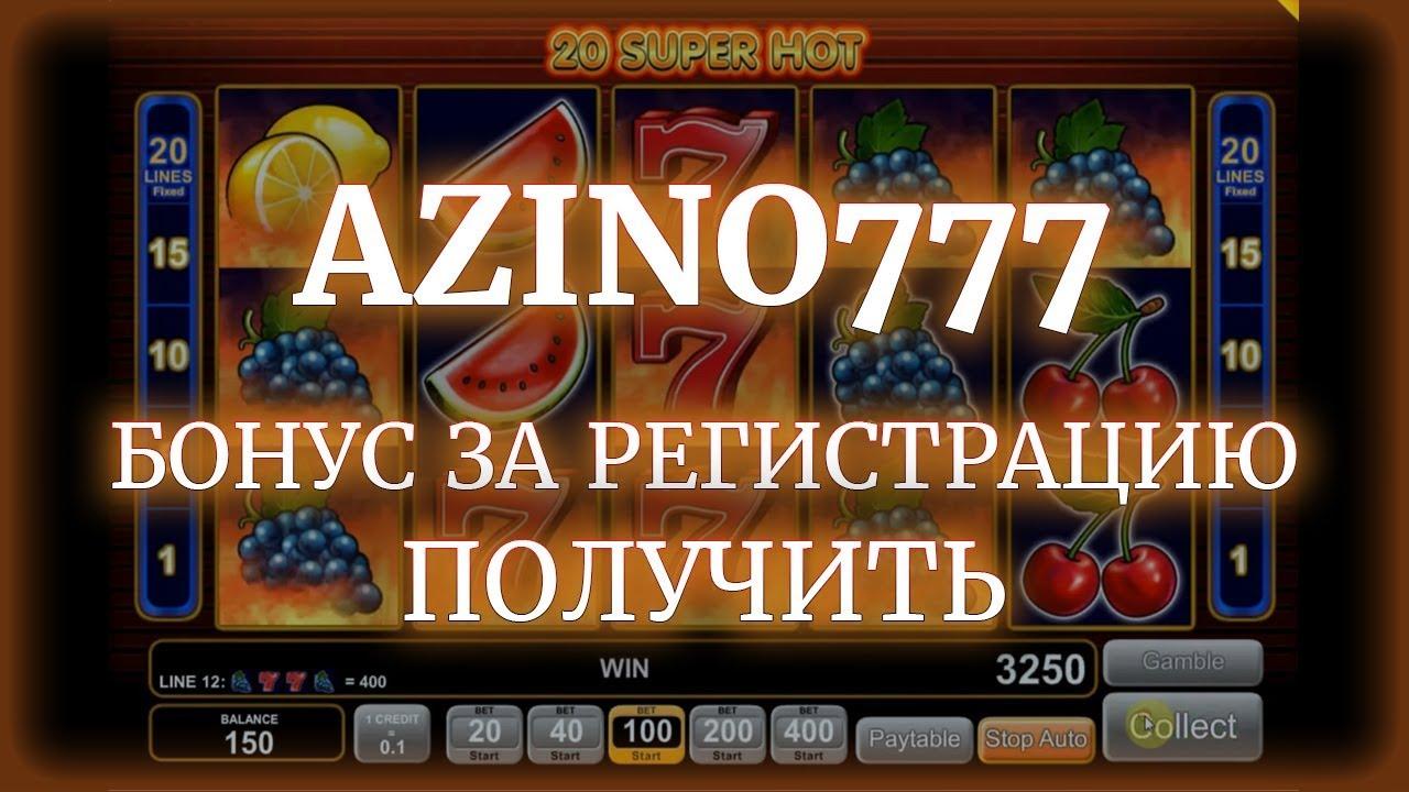Казино 888 официальный сайт бонус за регистрацию на.