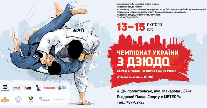 Программа Чемпионата Украины по дзюдо U18
