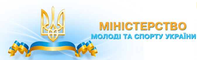 Министерство молодежи и спорта Украины открывает вакансии